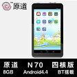 【7インチ 7型】原道N70四核版 8GB Android4.44【アンドロイド タブレット PC 本体】