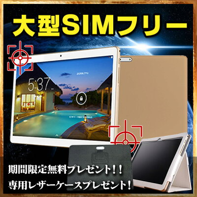 SIMフリー対応大型10インチタブレットi108