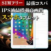 【SIMフリー】【7インチ 7型】Colorfly G708 オクタコア(1.3GHz) GPS搭載 IPS液晶 Android4.4【7インチ 7型 タブレット PC 本体 アンドロイドタブレット スマートフォン スマホ シムフリー】