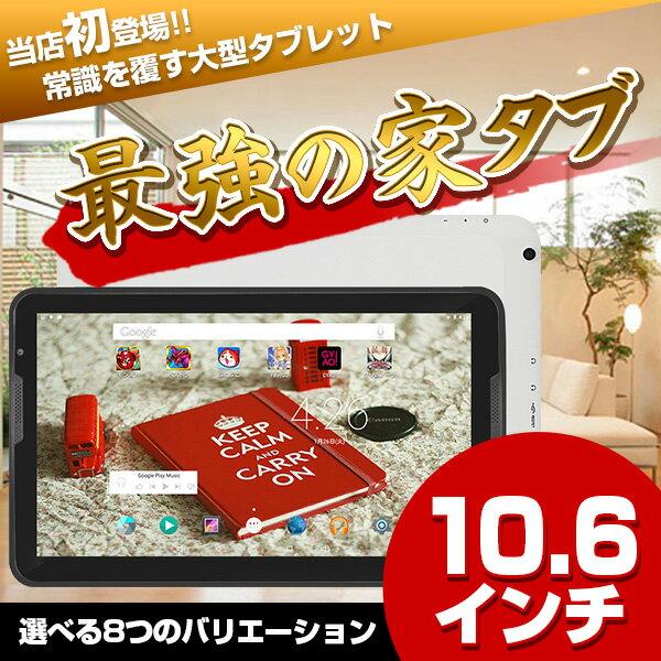 【10.6インチ 10.6型】新大型タブレット 最強の家タブ オクタコア IPS液晶搭載 …...:tabtab:10000262