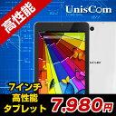 【7インチ 7型】訳ありタブレット 高性能7インチ Uniscom MZ73-IPS タブレットPC本体 わけあり【 おもちゃ ゲーム】