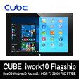 【10.1インチ 10.1型】CUBE iwork10 Flagship DualOS Windows10 Android5.1 64GB T3 Z8300 FHD BT搭載