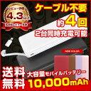 2台同時充電可能 ケーブル内蔵モバイルバッテリー 大容量 iOS/Android対応 【レビューでク...