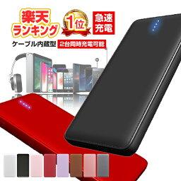 2台同時充電可能 ケーブル内蔵<strong>モバイルバッテリー</strong> 大容量 iOS/Android対応 【レビューでクーポン】 10000mAh軽量 薄型 急速充電器 ALPHA LING w-05 スマホ iPhone アイコス iqos