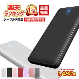 モバイルバッテリー 大容量の通販専門店 携帯通販 Com