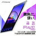 【10.1インチ 10.1型】ALLDOCUBE iplay10pro 32GB 3GRAM MTK8163 Android9.0 BT搭載 FHD【タブレット PC 本体】