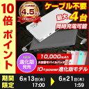 4台同時充電可能 10000mAh ケーブル内蔵モバイルバッ...
