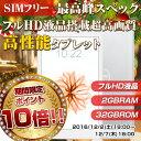 【7インチ7型】VOYO X7 3G 2GRAM 32GBROM FHD液晶 Android5.1 SIMフリー BT搭載 シルバー【レビューを書いてプレゼント】【タブレット PC 本体】