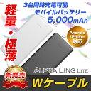 【送料無料】■5000mAh ケーブル内蔵モバイルバッテリー ALPHA LING LITE 充電器 3台同時充電可能 スマホ iPhone