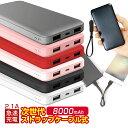 【送料無料】大容量モバイルバッテリー 8000mAh スマホ iPhone6 充電器 ALPHA LING【アイコス スマートフォン アイフォン USB充電 小型】