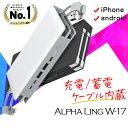 モバイルバッテリー ケーブル内蔵 大容量 5台同時充電可能 iPhone/Android対応 タイプC typeC【レビューでプレゼント】 20000mAh 急速充電器 ALPHA LING w-17 スマホ