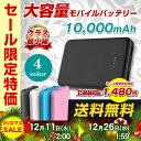 高評価レビュー4.56点【送料無料】■大容量モバイルバッテリ...