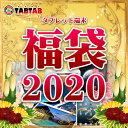 【福袋 2020】タブタブ新春福袋2020 大型タブレットの...