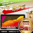 【全品ポイント5倍!!】【10.6インチ 10.6型】新大型タブレット 家タブ クアッド IPS液晶