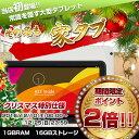 【SALE期間限定ポイント2倍!!】【10.6インチ 10.6型】クリスマス仕様 新大型タブレット