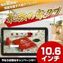 【10.6インチ 10.6型】新大型タブレット 最強の家タブ オクタコア IPS液晶搭載 タブレット