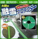 大研 家庭用融雪プロテクター 10m片面穴 KUP-10S 融雪 ホース 雪かき