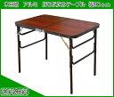 【送料無料】木目調 折りたたみテーブル 90cmタイプ 折り畳みテーブル アウトドア