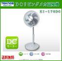 【在庫処分】テクノス DCリビング メカ扇風機 KI-170DC