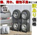 【B級品・リユース (Reuse)】カバー付き薄型タイヤラック 2個組(幅23cmまで対応) 0824 収納用品 タイヤラック