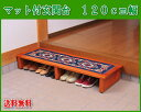 【送料無料】カーペット付玄関台120cm
