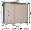 【送料無料】サンキン物置 SK8-100 一般地型【配送のみ】●エスケーエイト 物置 屋外 収納庫 ...