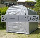マルチヤードMY−3S【3台用】専用シート 02P03Dec16