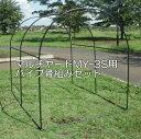 マルチヤードMY-3S【3台用】専用パイプ骨組みセット