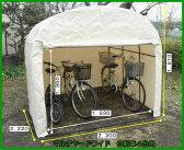 【送料無料】マルチヤード【4台用 ベージュ色】MY-4BC 自転車置き場 屋根 自転車置き場 家庭用 サイクルハウス サイクル ガレージ