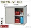 【送料無料】小型物置 AD-1211 ●物置 屋外 収納庫 ...