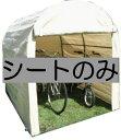 マルチヤードMY−3BC【3台用】専用シート 02P03Dec16