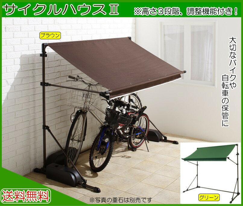 自転車用 自転車用物置 : ... 自転車置き場 屋根 自転車