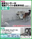 ダイケン DAIKEN サイクルスタンド 自転車ラック CSーGL3 電動アシスト自転車対応