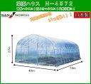 532P15May16 【送料無料】ナンエイ 菜園ハウス H−4572【南栄工業 ビニールハウス 価格 ビニール 温室 ガーデンハウス ガーデニング…