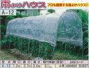 【送料無料】 ナンエイ 雨よけハウス A-12 南栄工業