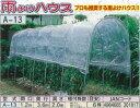 【送料無料】 ナンエイ 雨よけハウス A-13 南栄工業