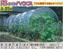 【送料無料】 ナンエイ 雨よけハウス A-25 南栄工業