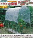 【送料無料】 ナンエイ トマトの屋根 NT-27 南栄工業 雨よけハウス