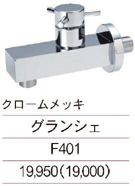nikko Fシリーズ グランシェ F401 ニッコー立水栓用 蛇口です【井上あおい】