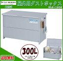 【送料無料】エムケー精工 屋外用ダストボックス CLS-130S【ゴミ保管庫 ゴミステーション ゴミ箱 屋外】