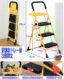 【送料無料】便利なトレー付き折りたたみ脚立 3段脚立 JFNT8221-3PY ステップ踏み台 らくらく折りたたみ式 洗車 大掃除 DIY ステップ台 踏台 ふみだい