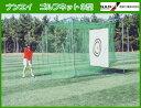 ナンエイ 南栄工業 ゴルフネット 3型