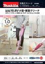 【送料無料】マキタ コードレス掃除機 CL105D