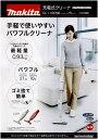 【送料無料】マキタ コードレス掃除機 CL110DWマキタ 充電式クリーナー コードレス掃除機 コー...