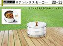 【送料無料】グリーンライフ ステンレススモーカー SS-25 燻製器  バーベキューグリル BBQ 大型BBQコンロ