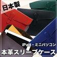 iPad・ミニパソコン用レザーケース(B5書類ケース)日本製本革(牛革)/フラットタイプ スリーブケース/ドキュメントケース/書類入れ