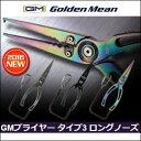 【 ゴールデンミーン 】 GMプライヤー タイプ3 ロングノーズ