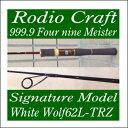 ロデオクラフト 999.9 フォーナインマイスター 62L-TRZ ホワイトウルフ
