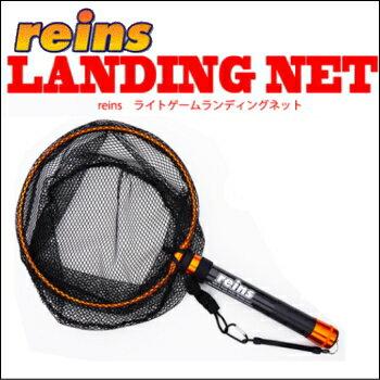 レインズ reins ライトゲーム ランディングネット Landing Net 売れ筋