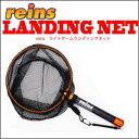 レインズ reins ライトゲーム ランディングネット450 Landing Net 売れ筋